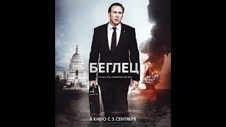 Беглец (2015) | русский трейлер HD