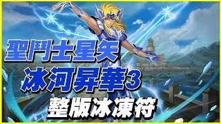 【神魔之塔】聖鬥士星矢《冰河昇華3》整版冰凍符石【平民百姓教學】