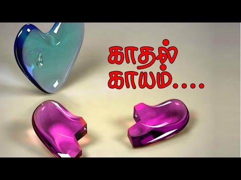 TAMIL LOVE FAILURE KAVITHAI