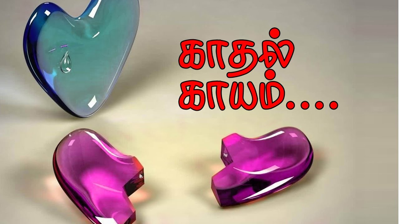 Tamil Love Failure Kavithai Youtube