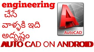 Top 3 best usefull Apps for engineering and deplomo students | Auto CAD install on android | PG TECH
