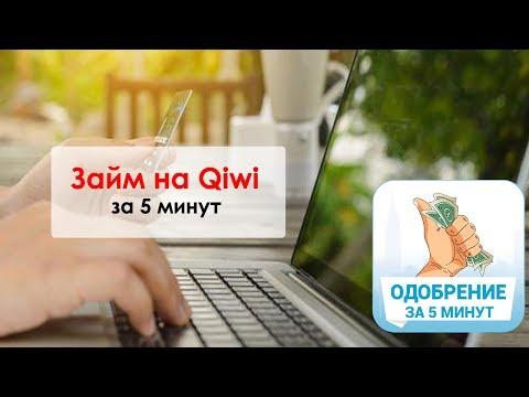 Микрокредиты и займы на Киви кошелек за 5 минут