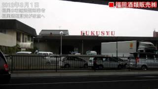 [更新:2012年3月1日] 福岡の老舗酒類卸の福岡酒類販売(株)が2月...