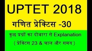 UPTET 2017 MATH SOLVED QUESTIONS गणित ! MATH FOR UP TET 2018 ! MATH TRICKS FOR UPTET IN HINDI, ganit