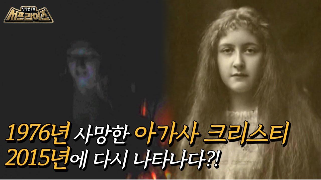 [신비한TV 서프라이즈] 2015년 영국에서 찍힌 유령의 깜짝 놀랄 정체!, MBC 210613 방송