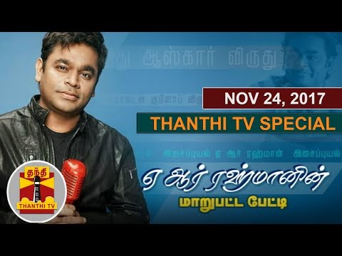 (24/11/2017) EXCLUSIVE Interview with Oscar-winning Music Composer AR Rahman | Thanthi TV Special