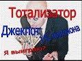 Ставлю тотализатор|Джекпот 142 миллиона рублей|Я выиграл???