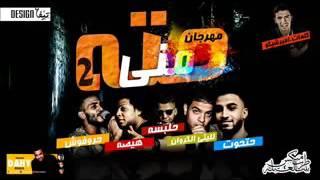 مهرجان حته مني 2   غناء   هصيه   حلبسه   حتحوت   حرفوش   الليثي الكروان  توزيع مصطفي حتحوت