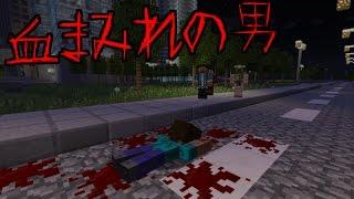 【マイクラ】意味が分かると怖い話-血まみれの男-37話 thumbnail