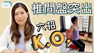脊醫王鳳恩  椎間盤突出六招KO (中/Eng Sub) Herniated Disc, 6 exercises to improve. Dr. Matty Wong Chiropractor