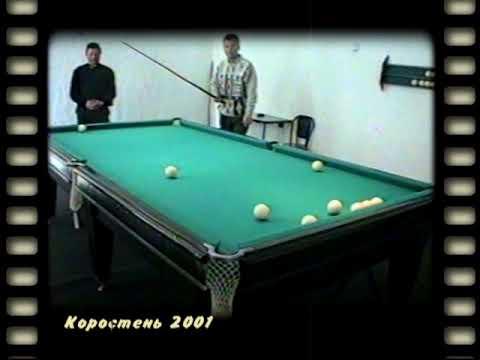 KorostenTV: KorostenTV_24-05-19_Погляд у минуле (випуск 112) - Більярд