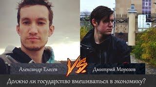 Смотреть Должно ли государство вмешиваться в экономику? Дмитрий Морозов vs Александр Елесев онлайн