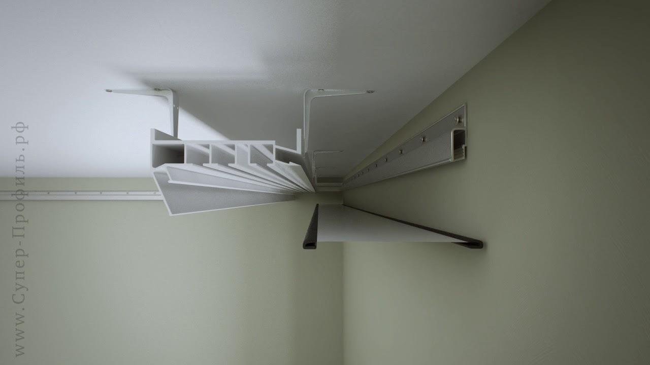 Скрытые карнизы для штор под натяжной потолок.
