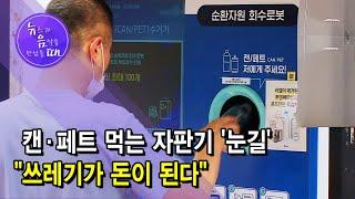 """[뉴음때] 캔·페트 먹는 자판기 '눈길'… """"…"""