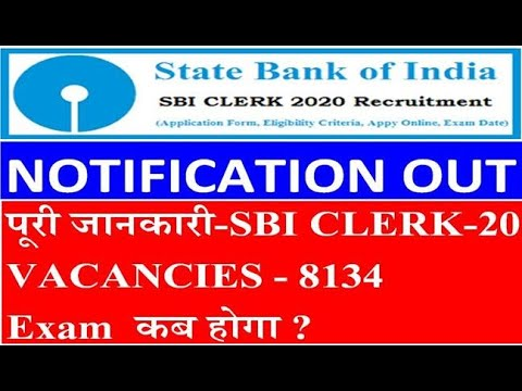 sbi clerk exam notification 2017