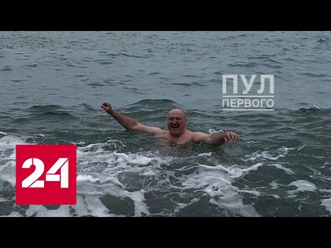 Александр Лукашенко искупался в море в Сочи  Россия 24