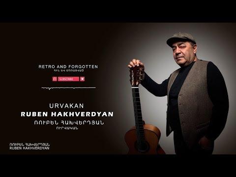 Ruben Hakhverdyan - Urvakan // Ռուբեն Հախվերդյան - Ուրվական
