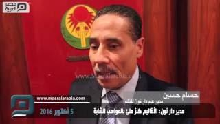 مصر العربية   مدير دار نون: الأقاليم كنز ملئ بالمواهب الشابة