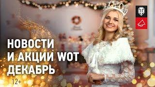 Новости и акции WoT - Декабрь
