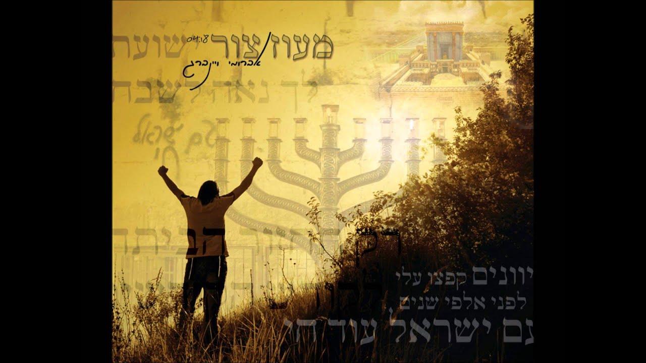 מעוז צור - אברומי ויינברג - חנוכה - Maoz Tzur - Hanukkah