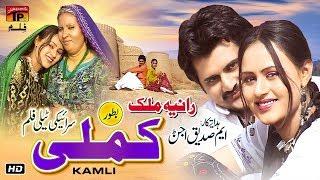 Kamli New Saraiki Action Movie | Action Movies 2019 | TP Film