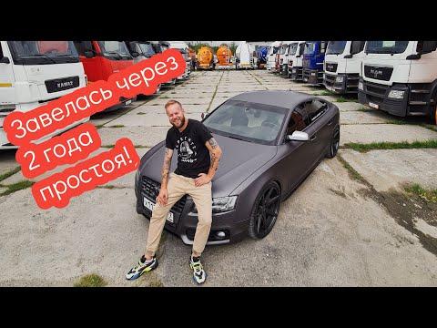 Снова завелась через 2 года! Audi S5