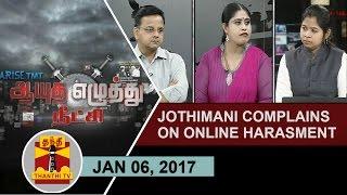 Aayutha Ezhuthu Neetchi 07-01-2017 – Thanthi TV Show