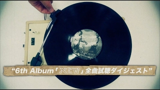 通算6枚目のアルバム『NEW』に収録される全曲を少しずつ試聴できる、全...