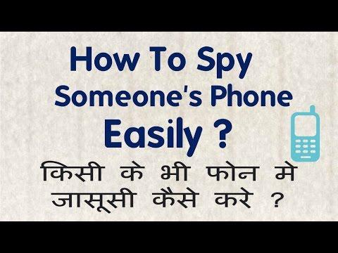 How To Spy Someone's Phone Easily ? किसी के भी फोन मे जासूसी कैसे करे ? || by technical naresh