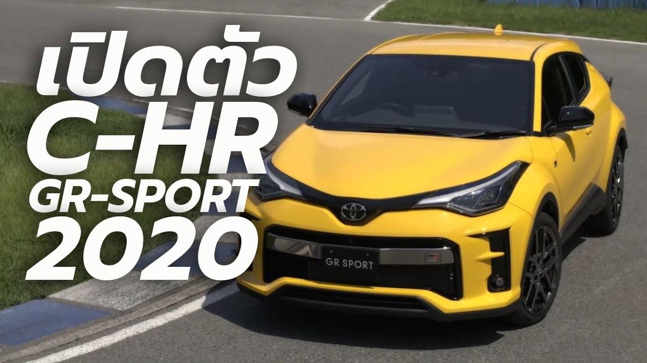 เปิดตัว 2020 Toyota C-HR GR Sport รุ่นไมเนอร์เชนจ์ ราคาเริ่มต้น 6.6 แสนบาท ในญี่ปุ่น