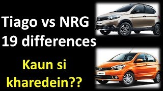 Tata Tiago vs NRG-19 differences.कौन सी खरीदें?Design,Safety,Engine,Infotainment,Comfort