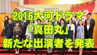 大河ドラマ「真田丸」出演者発表会見。フォトセッションに応じる(後列...