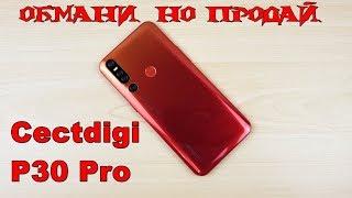 Обзор смартфона Cectdigi P30 Pro или бизнес по китайски: обмани, но продай!