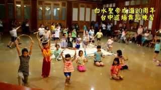 白水聖帝成道20周年台中道場舞蹈練習 0920 Part2