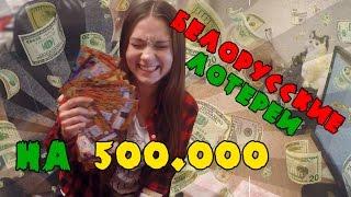 Что будет если купить лотерейных билетов на 500.000 руб.