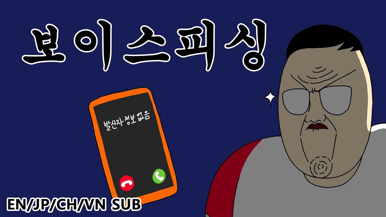 [짤툰 오리지널] 보이스피싱
