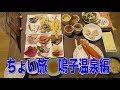 ちょい旅 鳴子温泉編 とにかく夕食、朝食バイキングで7550円!満腹である・・
