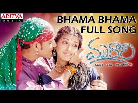 Bhama Bhama Full Song II Murari Movie II Mahesh Babu, Sonali Bindre
