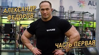 Почему бодибилдер Александр Федоров возвращается в большой спорт