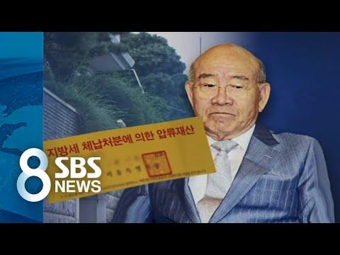 전두환 집 곳곳 '압류 딱지'…연희동 자택 '공매 등록' / SBS