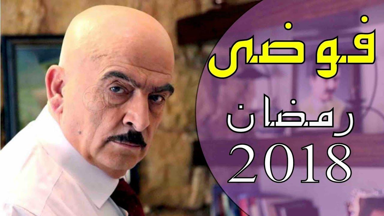 فوضى - اقوى مسلسل في رمضان 2018 مع سلوم حداد و ايمن رضا