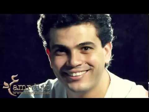 Amr Diab - Inty Elly Arfaa عمرو دياب - أنتي اللي عارفة