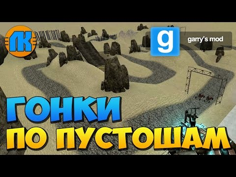 COOL BUGGY RACING ON THE TRACK TRACKMANIA \ GAME Garrys Mod \ FREE DOWNLOAD \ СКАЧАТЬ ГАРРИС МОД !!