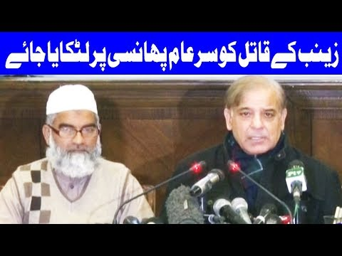 Zainab's murderer is a Serial Killer', should be hanged - Shehbaz Sharif - Dunya News