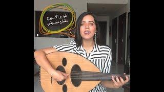 فيديو الأسبوع - مقطع موسيقي من آغنية هالأسمر اللون
