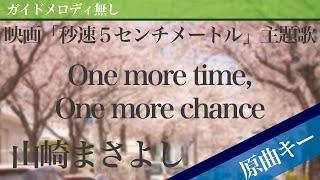 新海誠監督 連作短編アニメーション「秒速5センチメートル」主題歌 山崎...