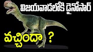 Dinosaurs in Vijayawada    Vijayawada Exhibition    KSR RX 100 TV