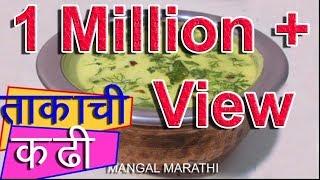 ताकाची कढी बनवायची सोपी पध्दत | takachi kadhi recipe in marathi by mangal