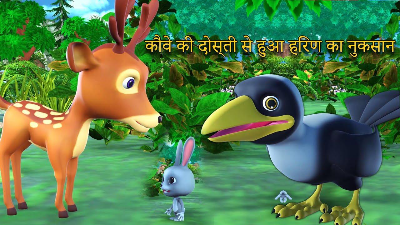 कौवे की दोस्ती से हुआ हिरण का नुकसान    Fox and crows friendship Gsc Hindi Moral stories