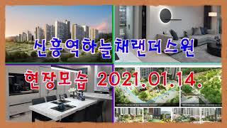 신흥역하늘채랜더스원 현장모습 2021.01.14.